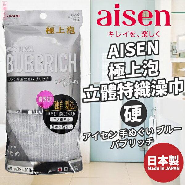 日本品牌【AISEN】極上泡立體特織澡巾(六色)