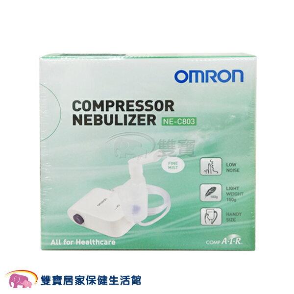 【來電有優惠】Omron歐姆龍噴霧器 NE-C803噴霧治療器NEC803蒸鼻機蒸鼻器吸入器化痰機