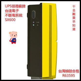 ❤含發票❤台達電子 UPS SX600 不斷電系統 ❤適用電腦主機 電腦周邊 PC 傳真機 螢幕 POS系統 POS機