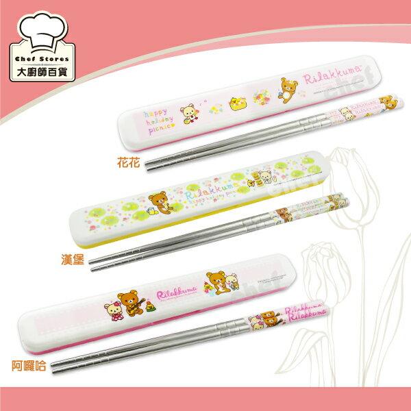 拉拉熊筷盒組不銹鋼筷子+筷盒21cm環保餐具組-大廚師百貨