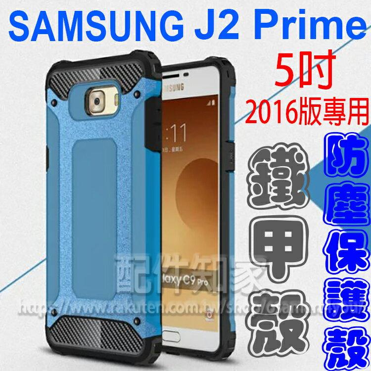 【鐵甲殼】SAMSUNG Galaxy J2 Prime G532G 2016 5吋專用 防刮耐摔 軟硬兼具 金剛盔甲 鐵甲殼防塵保護套/皮套/三星-ZY