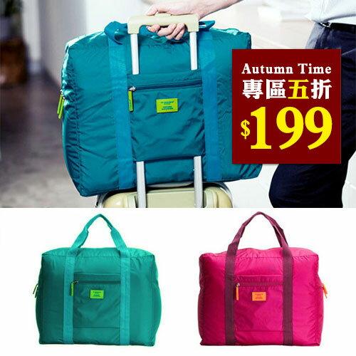 *5折收納包* 輕量防潑水大容量旅行袋 收納袋 萬用袋