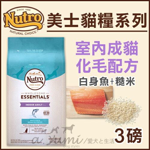 《Nutro美士》室內成貓化毛配方(白身魚+糙米)-3LB  /  貓飼料 樂天雙11 0