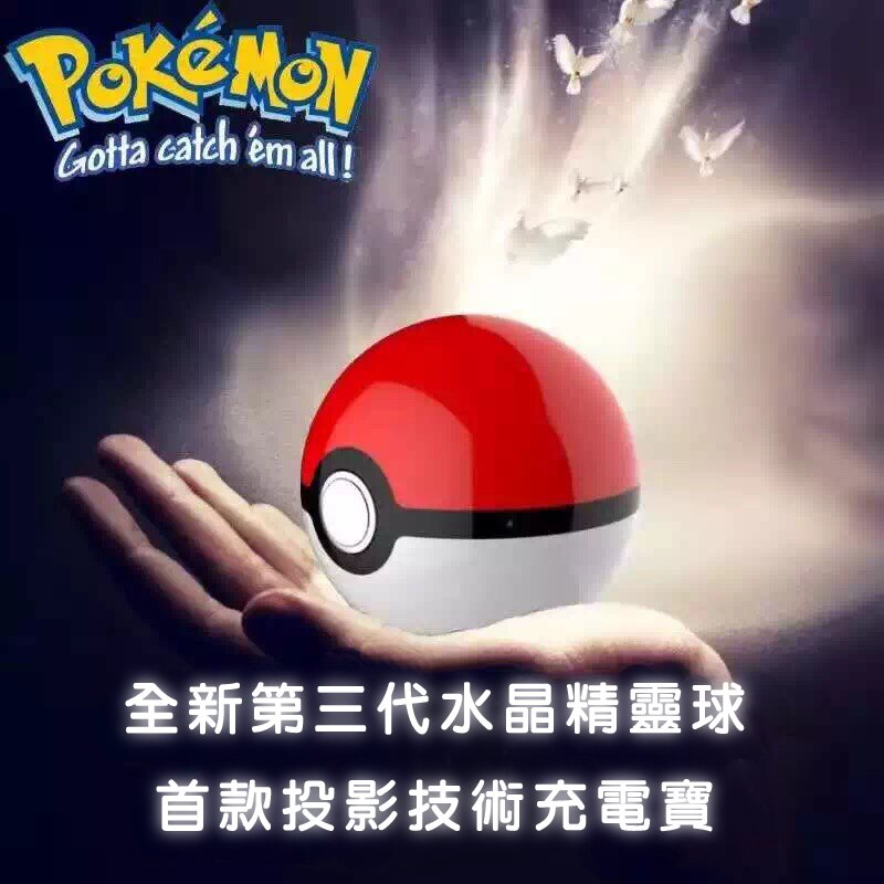 【限時買兩個再折100】Pokemon Go 寶貝球 神奇寶貝 大師 手機 充電 12000毫安培 快速充電 行動電源 充電寶 1