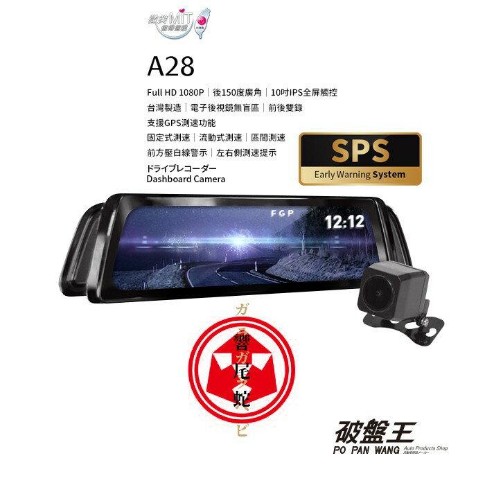 響尾蛇 A28【區間測速】送32G+安裝 電子後視鏡 前後 GPS 行車記錄器 10吋觸控螢幕 1080P 星光夜視 倒車可調整視角 150度廣角 破盤王 台南