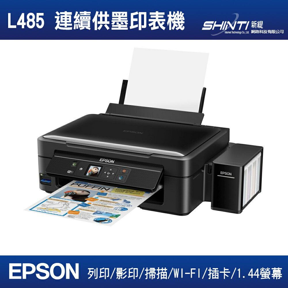 【原廠活動*免運】EPSON L485 高速Wi-Fi六合一連續供墨印表機*L120/L380/L385/L565/L605/L655