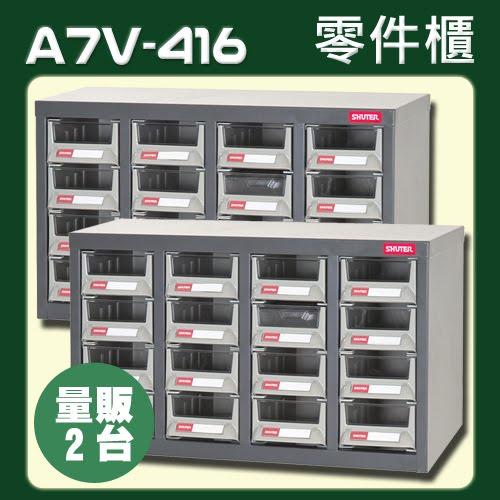 『量販2台』【精選抗重零件櫃】樹德A7V-41616格抽屜裝潢水電維修汽車耗材電子精密車床電器