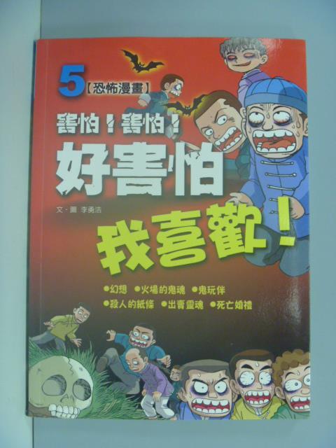 【書寶二手書T1/漫畫書_ZBG】害怕!害怕!好害怕!我喜歡!(5)_李救成