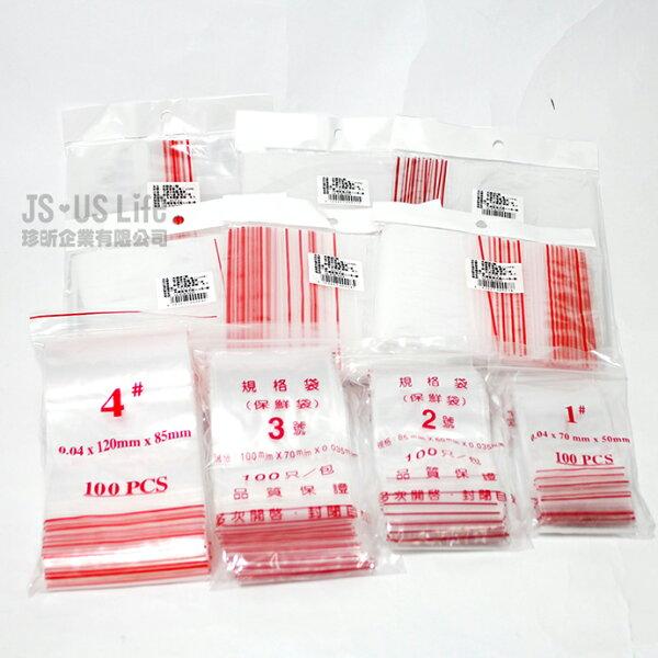 【珍昕】透明夾鏈袋夾鏈袋~10款尺寸