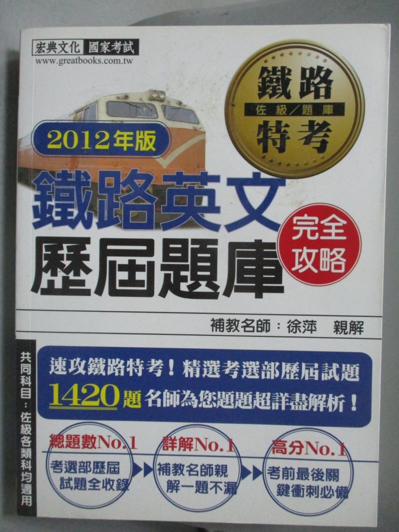 【書寶 書T5/進修考試_QHK】101鐵路英文歷屆題庫完全攻略_徐萍