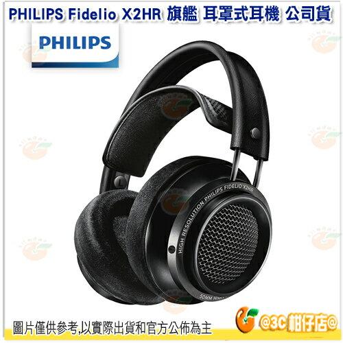 @3C柑仔店@ 🔥超殺 熱賣中🔥 飛利浦 PHILIPS Fidelio X2HR 旗艦 耳罩式耳機 公司貨 有線耳機 頭戴式耳機