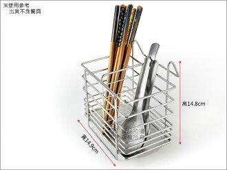 快樂屋♪ 台灣製 烘碗機內使用 不鏽鋼置物架 (筷籃.瀝水架.餐具架.筷子湯匙的家)