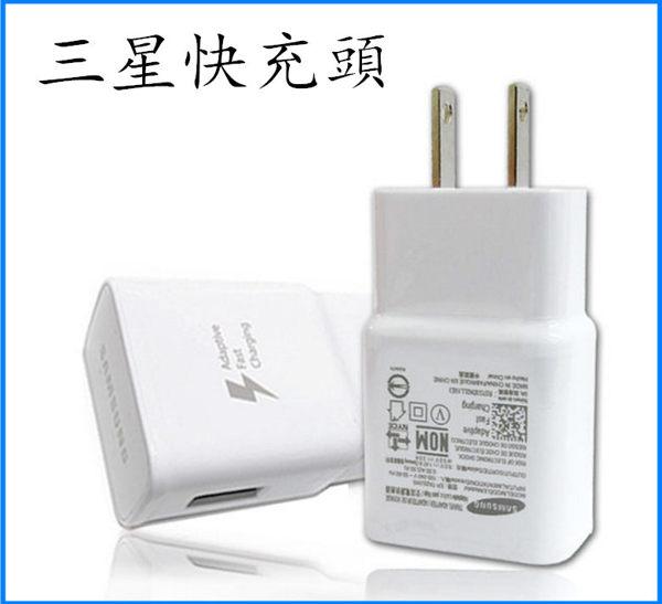(白色快充頭)三星 Samsung S8/S7edge/NOTE5 原廠快充頭 充電器 充電頭 QC2.0 快充 Galaxy 旅充