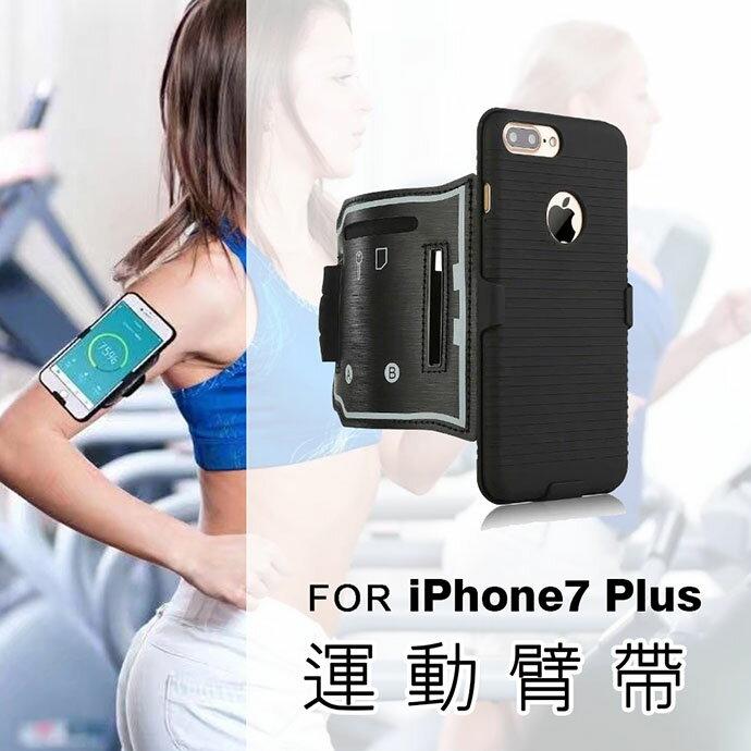 iPhone 7 Plus 專用 手機雙面背殼運動臂帶 運動臂套 (SB059) 【預購】 0
