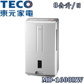 【TECO 東元】8L除濕機MD1608RW【三井3C】