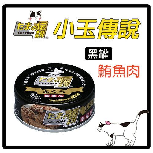 【力奇】日本三洋 小玉傳說-黑罐-鮪魚(3) 80g-53元 >可超取 (C002J11)