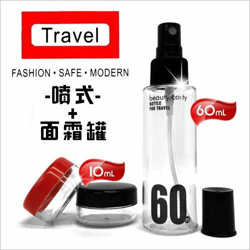 珂斯蒂350旅遊用分裝空瓶【噴頭瓶60mL+面霜罐10mL】 [54615]乳液化妝水