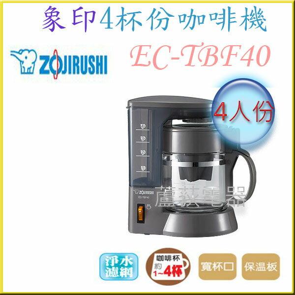 ~象印~蘆荻 ~ 4人份~象印咖啡機~EC~TBF40另售EC~AJF60