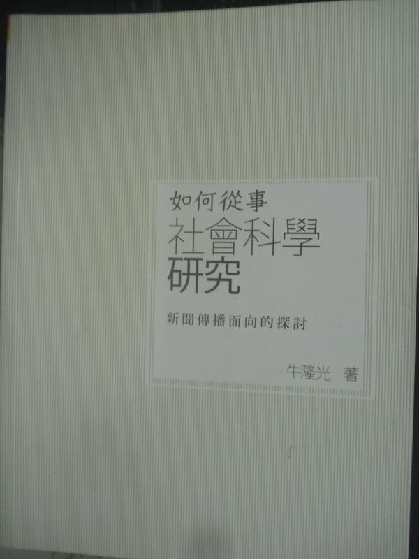~書寶 書T1/社會_YEQ~如何從事社會科學研究:新聞傳播面向的探討_牛隆光