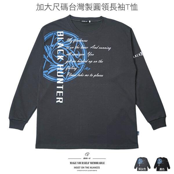 sun e:加大尺碼台灣製長袖T恤設計感圖案英文字彈性圓領T恤T-shirt長袖上衣休閒長TEE灰色T恤黑色T恤MADEINTAIWANBIG_AND_TALL(310-0859-21)黑色、(310-0859-22)深灰色4L6L(胸圍52~57英吋)[實體店面保障]sun-e