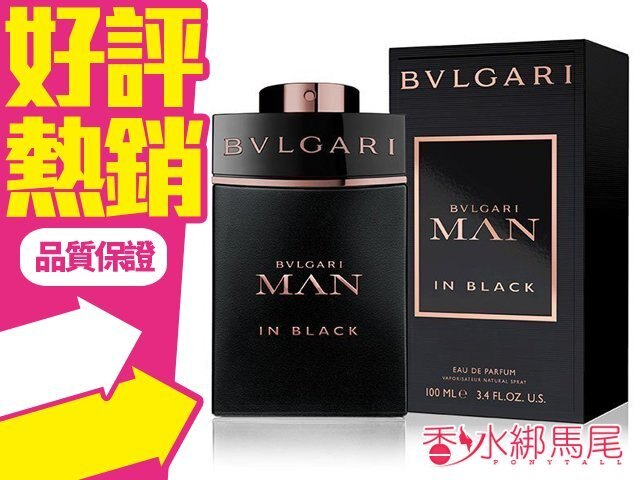 BVLGARI 寶格麗 Man In Black 當代真我 男性淡香精 60ml?香水綁馬尾?