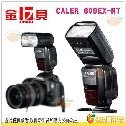 金貝 Caler 600EX~RT canon 高速閃光燈 600EXRT 貨 閃燈 無線