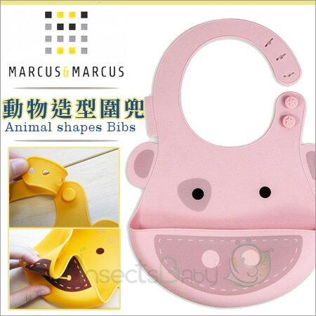 ✿蟲寶寶✿【 MARCUS & MARCUS 】M&M 動物造型圍兜-粉紅豬/柔軟、耐污,無毒不刺肌!