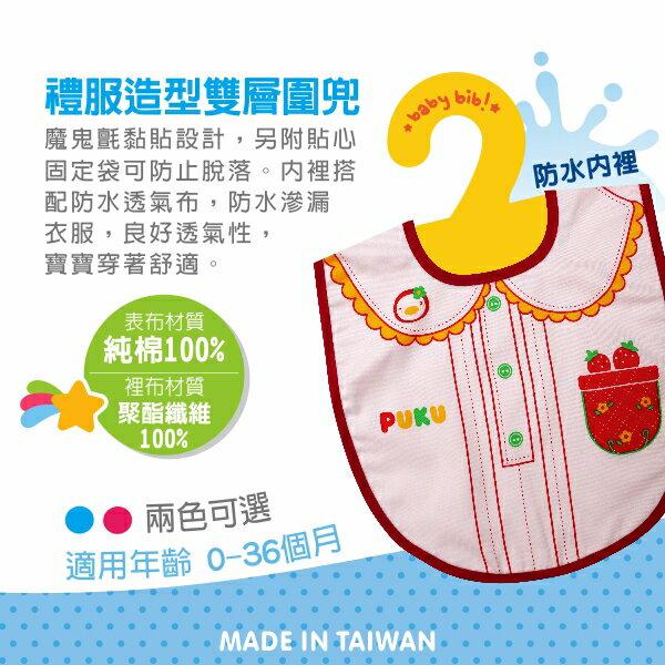 『121婦嬰用品館』PUKU 禮服造型雙層圍兜- 藍 2