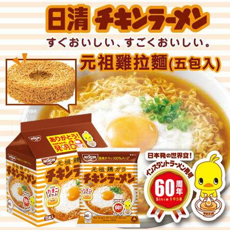 日本NISSIN日清元祖雞拉麵(五包入)425g元祖雞汁元祖雞汁麵泡麵拉麵日本泡麵日本拉麵【N100403】