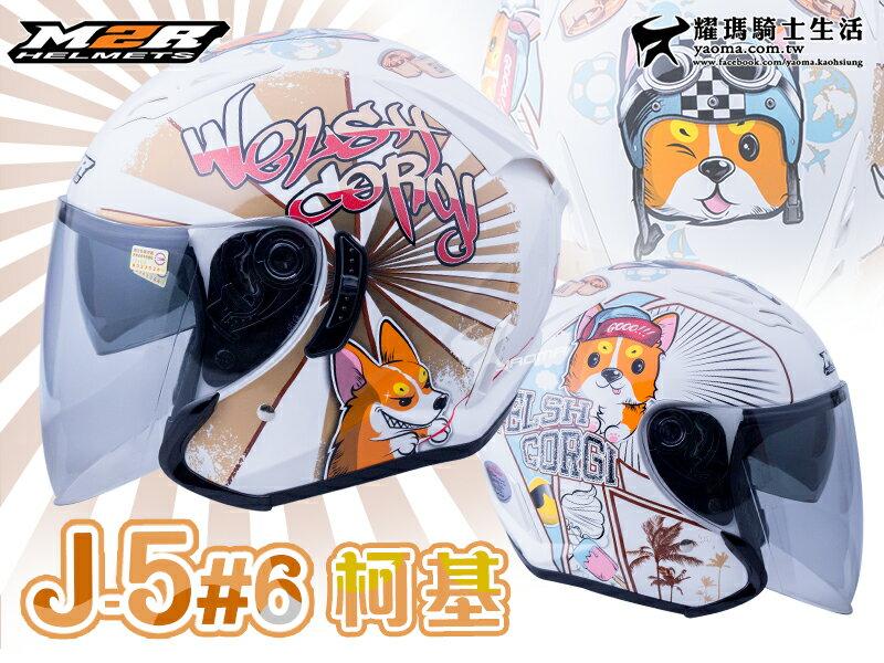 M2R安全帽|J-5 J5 #6 柯基 白/橘 半罩帽 3/4 內鏡 2色 『耀瑪騎士生活機車部品』