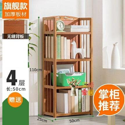 618限時搶購 實木書架 簡易書架置物落地簡約實木客廳多層兒童小書櫃桌面收納學生T 8號時光