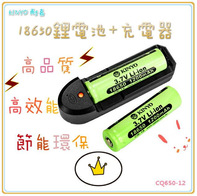?含發票?【KINYO-18650鋰電池+充電器】?鋰電池 充電器 充電電池 手電筒 電池式 三號電池?CQ650-12
