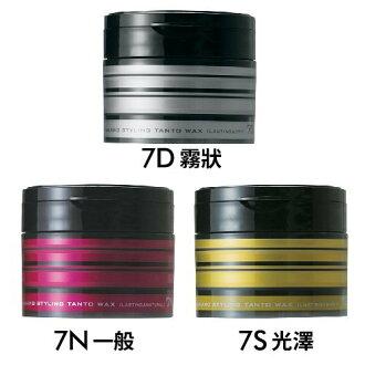 NAKANO中野製藥 二代骰子髮蠟/髮動元素髮腊7S/7D/7N 90g【另有灰積木】