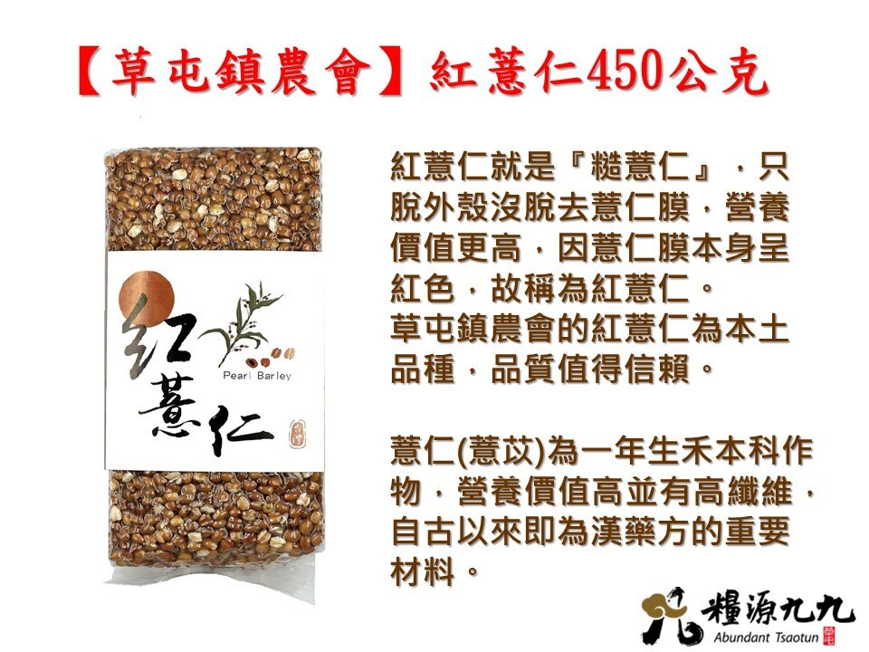 【草屯鎮農會】紅薏仁450公克/包