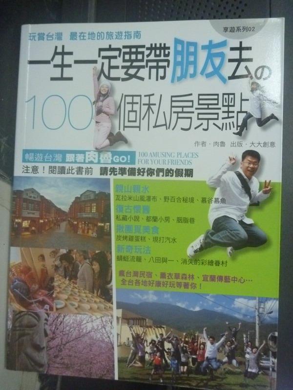 【書寶二手書T6/旅遊_QJG】一生一定要帶朋友去的一百個私房景點_肉魯