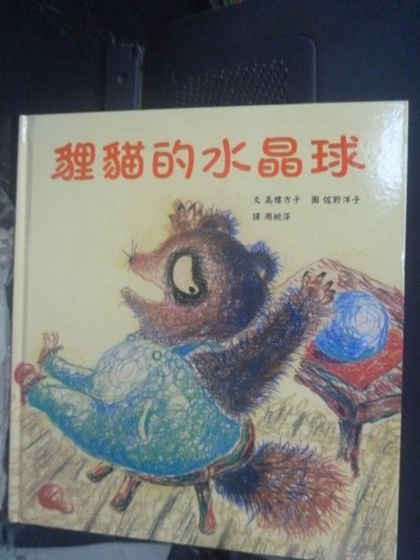 【書寶二手書T5/少年童書_ZEM】貍貓的水晶球_高樓方子