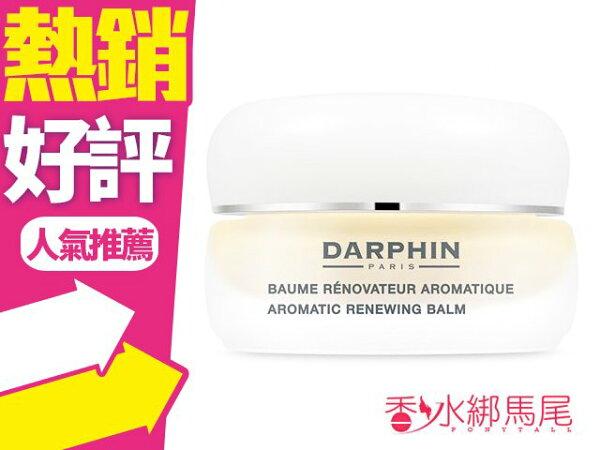 DARPHIN朵法~芳香柔潤調理膏(15ml)◐香水綁馬尾◐