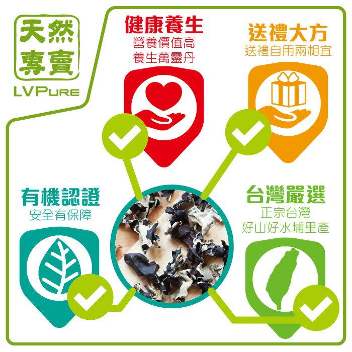 免運 台灣有機乾燥黑木耳 180*3包 超值分享包 (天然專賣)