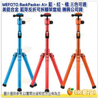 美孚 MEFOTO BackPacker Air 美鋁合金 藍芽反折可拆腳架套組 藍/紅/橘 勝興公司貨 中軸倒置 可當自拍棒