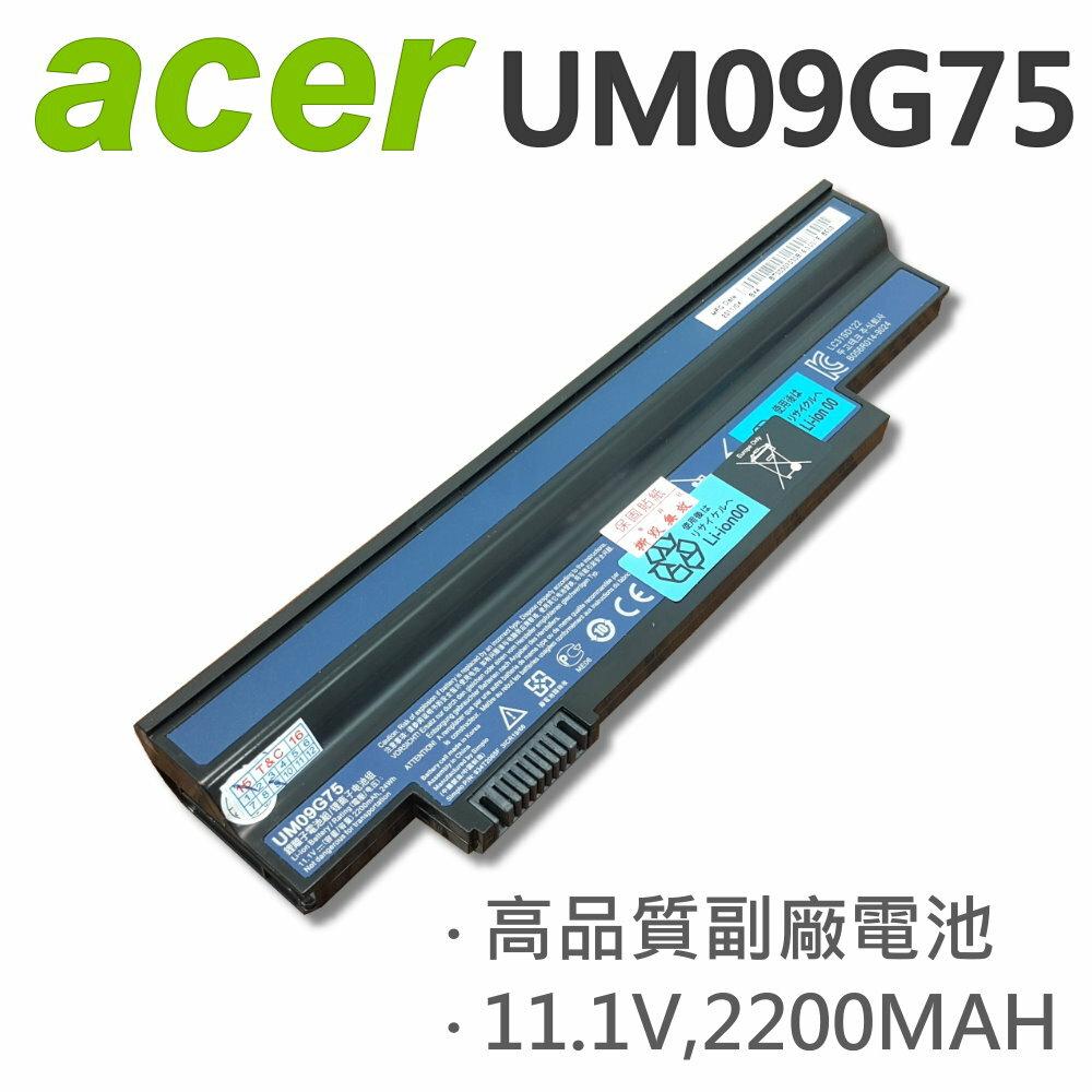 ACER 宏碁 UM09G75 3芯 日系電芯 電池 UM09H31 UM09H36 UM09H41 UM09H56 Aspire one 532h AO532h 532G AO532G