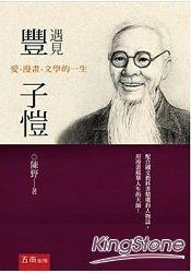 遇見豐子愷:愛.漫畫.文學的一生