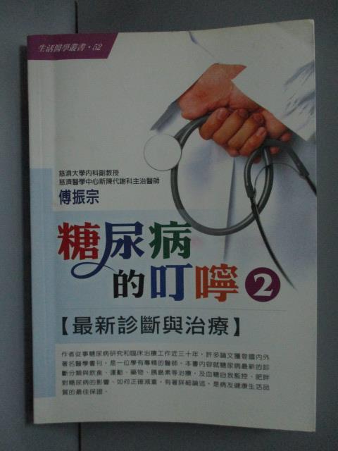 【書寶二手書T1/醫療_LHZ】糖尿病的叮嚀2-最新診斷與治療_傅振宗