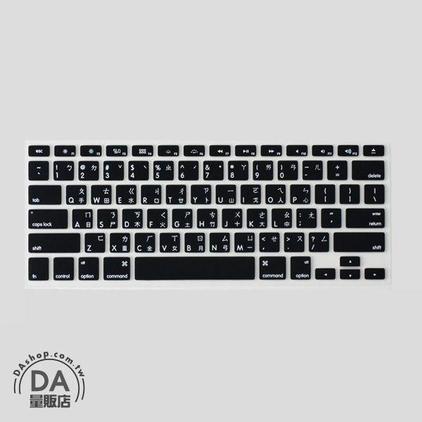 《DA量販店》Macbook pro air 中文 注音 鍵盤膜 13 15 17 黑色(V50-1113)
