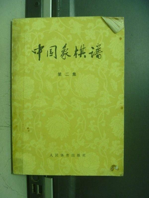【書寶二手書T5/嗜好_OOM】中國象棋譜_第二集_簡體