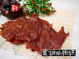 【明軒肉鬆食品】黑胡椒肉紙~輕巧包(90g)