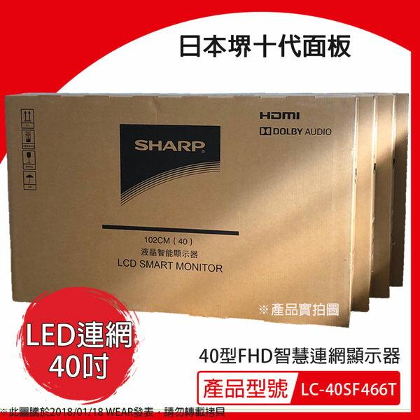 【免運費】SHARP40型FHD智慧連網顯示器+視訊盒LC-40SF466T(40型聯網液晶電視)【無基本安裝】