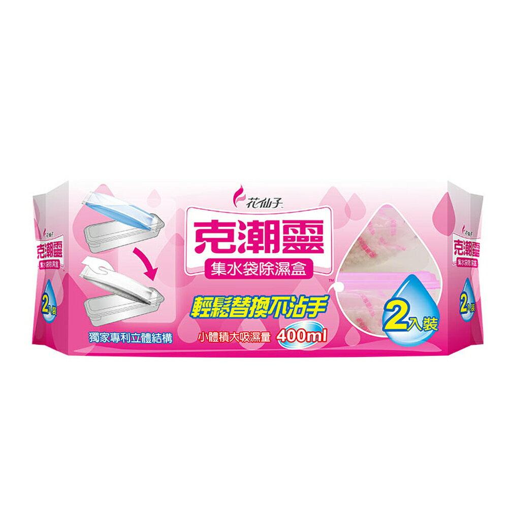 【克潮靈】集水袋除濕盒-玫瑰香(2入 / 組) 1