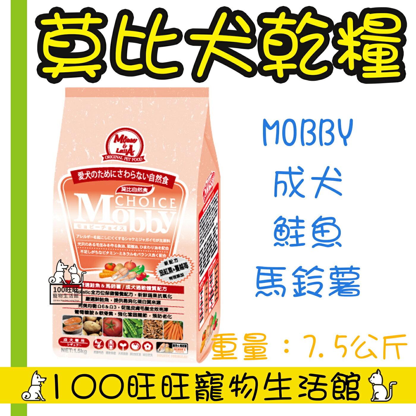 Mobby 莫比 鮭魚馬鈴薯 成犬過敏用 7.5kg