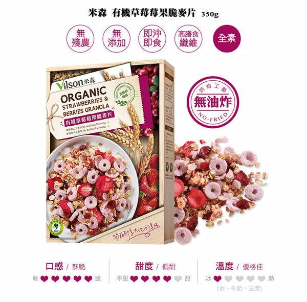 米森 有機草莓莓果脆麥片 350g/盒