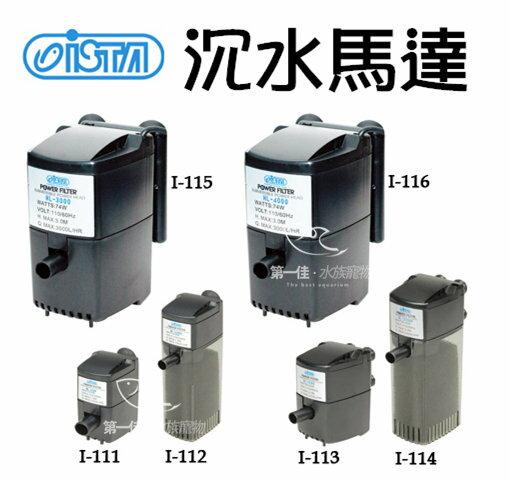 [第一佳水族寵物] 台灣伊士達ISTA [HL-1200 (1000L/H)] 沉水過濾馬達.內置過濾器 免運